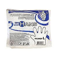 """Перчатки полиэтиленовые """"HANS"""", размер L (100шт/50пар - 100уп/кор)"""