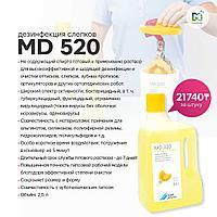 Дезинфекция слепков - МD-520