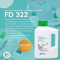 Быстрая дезинфекция - FD-322