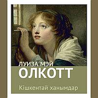 """""""Кішкентай ханымдар"""" Луиза Мэй Олкотт"""