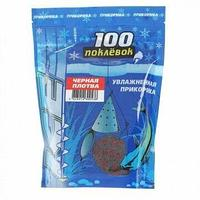Прикормка зимняя увлажненная ICE Плотва Черная 100 Поклёвок (1уп.-500гр.) (IC-004) tr-134570