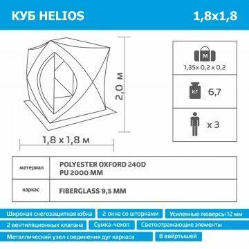 Палатка зимняя куб 1,8х1,8 yellow/gray helios (hs-isc-180yg) tr-85084 - фото 10