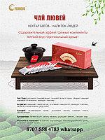 Лечебный чай лювэй фохоу fohow атеросклероз, ожирение, выводит соли, песок, снижает давление