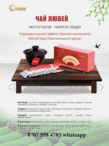 Лечебный чай лювэй фохоу fohow  атеросклероз, ожирение, выводит соли, песок, снижает давление, фото 2
