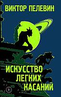 """Книга """"Искусство легких касаний"""", Виктор Пелевин, Твердый переплет"""