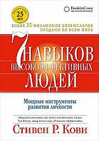 """Книга """"Семь навыков высокоэффективных людей. Мощные инструменты развития личности"""", Стивен Р. Кови"""