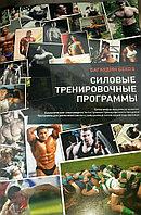 Силовые тренировочные программы. Багаудин Беков