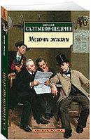 """Книга """"Мелочи жизни"""", Михаил Салтыков-Щедрин, Твердый переплет"""