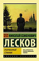 Книга «Очарованный странник», Николай Лесков, Мягкий переплет