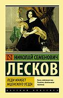 Книга «Леди Макбет Мценского уезда», Николай Лесков, Мягкий переплет