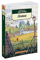 """Книга """"Левша"""", Николай Лесков, Мягкий переплет"""