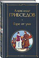 Книга «Горе от ума», АлександрГрибоедов, Твердый переплет