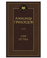 Книга «Горе от ума», Александр Грибоедов, Твердый переплет