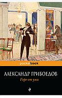 Книга «Горе от ума», Александр Грибоедов, Мягкий переплет