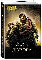 "Книга ""Дорога"", Кормак Маккарти, Твердый переплет"