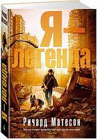 Книга «Я - легенда», Ричард Матесон, Твердый переплет