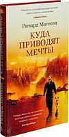 "Книга ""Куда приводят мечты"", Ричард Матесон, Твердый переплет"