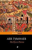 Гумилев Л. Н.: От Руси к России (pocketbook)