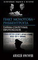 Кунгуров А. А.: Пакт Молотова-Риббентропа. Тайна секретных протоколов