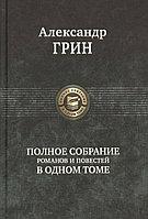"""Книга """"Полное собрание романов и повестей в одном томе"""", Александр Грин, Твердый переплет"""