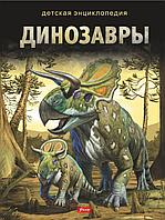 Подрезова Е.: Динозавры