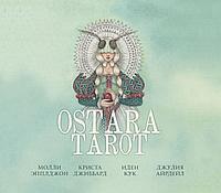 Эпплджон М. и др.: Ostara Tarot. Таро Остары (78 карт и руководство для гадания в подарочном оформлении)