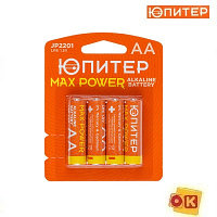 Батарейка AA LR6 1,5V alkaline 4шт. ЮПИТЕР MAX POWER (JP2201)