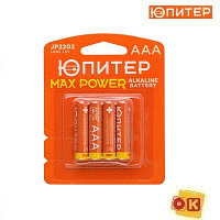 Батарейка AAA LR03 1,5V alkaline 4шт. ЮПИТЕР MAX POWER (JP2202)