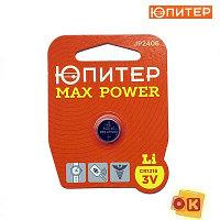 Батарейка CR1216 3V lithium 1шт. ЮПИТЕР MAX POWER (JP2406)