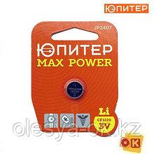 Батарейка CR1220 3V lithium 1шт. ЮПИТЕР MAX POWER (JP2407)