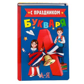 Колокольчик с бантиком на открытке «С праздником букваря!»