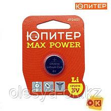 Батарейка CR2016 3V lithium 1шт. ЮПИТЕР MAX POWER (JP2401)