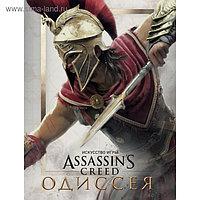 Искусство игры Assassin s Creed Одиссея. Льюис К.