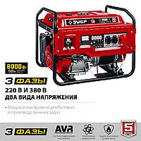 Генератор бензиновый трёхфазный (380В ) 8 кВт ЗУБР СБ-8000Е-3