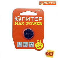Батарейка CR2025 3V lithium 1шт. ЮПИТЕР MAX POWER (JP2402)
