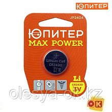 Батарейка CR2430 3V lithium 1шт. ЮПИТЕР MAX POWER (JP2404)