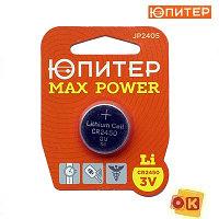 Батарейка CR2450 3V lithium 1шт. ЮПИТЕР MAX POWER (JP2405)