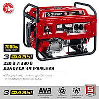 Генератор бензиновый ЗУБР СБ-7000Е-3 трёхфазный (380В ) 7 кВт