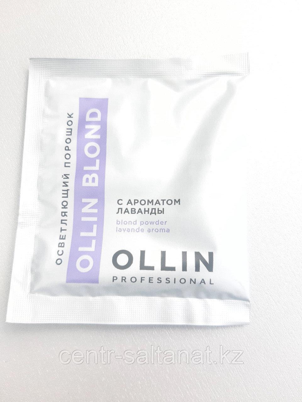 Осветляющий порошок с ароматом лаванды 30 г OLLIN