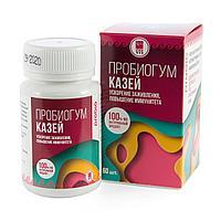 Пробиогум Казей, таблетки, 60 шт