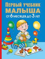 Маленькие гении Первый учебник малыша. От 6 месяцев до 3 лет