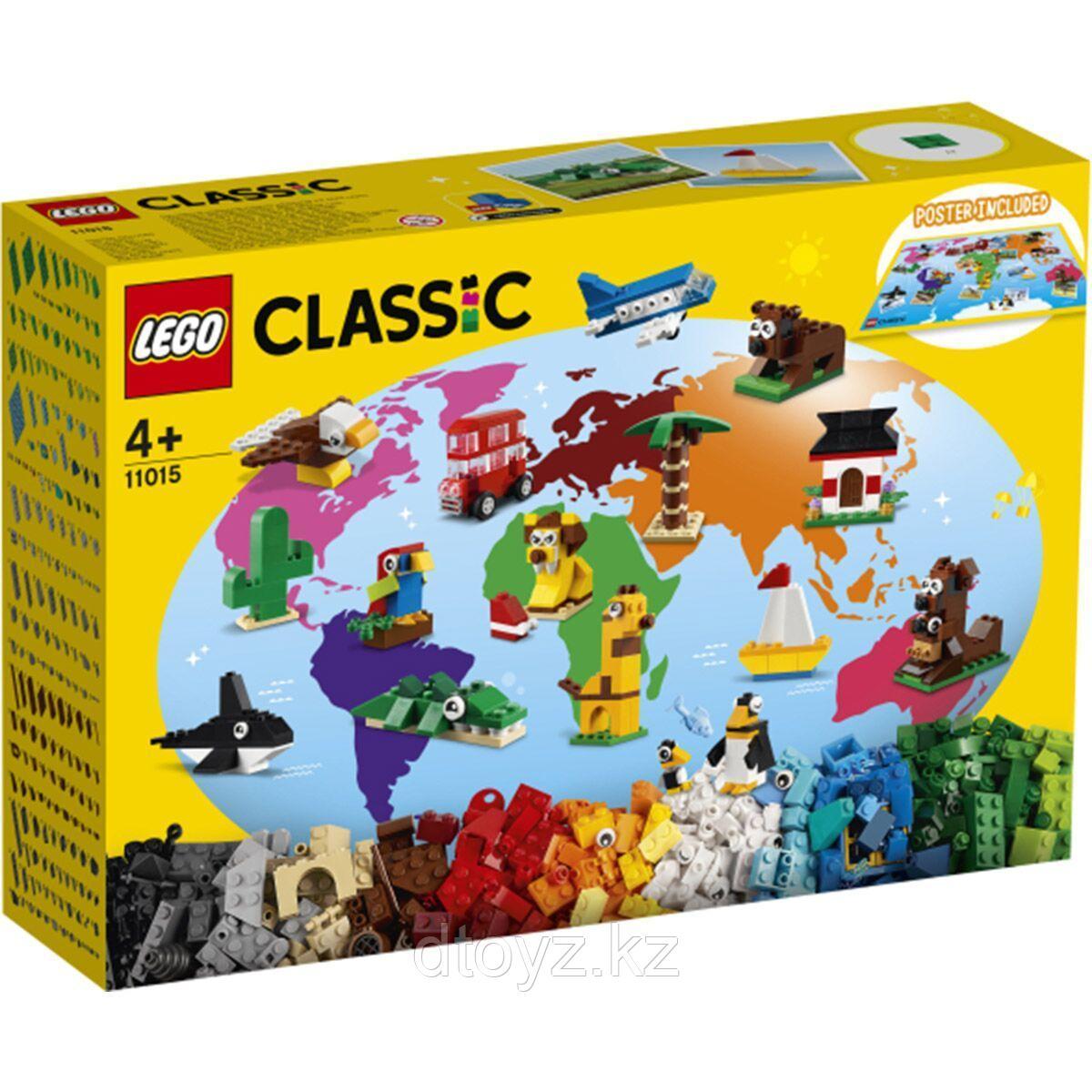 Lego Classic Вокруг света 11015