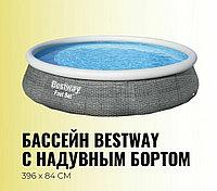 Надувной бассейн Bestway 396 х 84 СМ фильтр насос в комплекте.