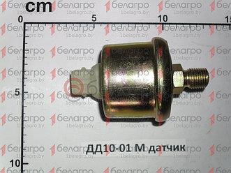 ДД10-01М Датчик давления МТЗ, Беларусь