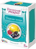 """Набор для изготовления мыла """"Лимон и ягоды"""""""