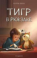 Вебб Х.: Тигр в рюкзаке (выпуск 2)