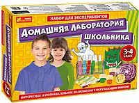 Ранок: Набор для экспериментов: Домашняя лаборатория школьника. 3-4 класс