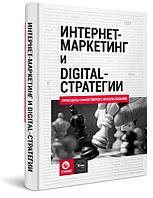 Кожушко О., Чуркин И.: Интернет-маркетинг и digital-стратегии. Принципы эффективного использования :