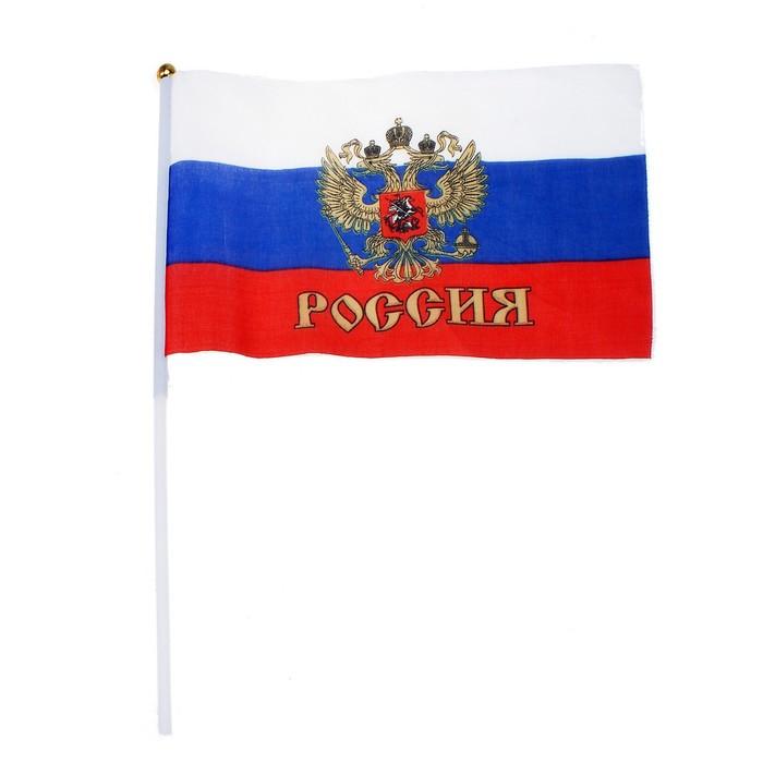 Набор флагов России с гербом, 20х28 см, шток (40 см), полиэстер (12 шт)