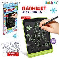Планшет для рисования «С Новым годом!», МИКС